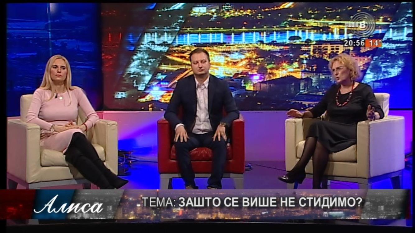 """Prof. dr Tatjana Milivojević u emisiji Studija B """"Alisa"""" na temu """"Zašto se ne stidimo?""""."""